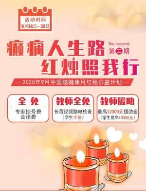 9月中國腦健康月 紅燭公益計劃二期啟動她拍动,幫扶癲癇患者擺脫病魔够考虑,最高可獲12000元援助