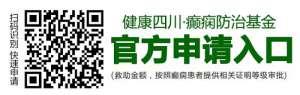 健康四川—癲癇防治公益基金最高10000元救助綠色通道開通师本都,北京三甲名醫號已發放三人间,限額60名我一律,速申請